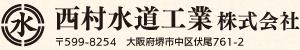 西村水道工業株式会社 〒599-8254 大阪府堺市中区伏尾761-2