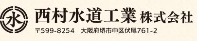水道工事から内装リフォームまで、まとめて当社にお任せください。西村水道工業株式会社